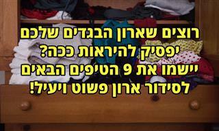 אינפוגרפיקה: 9 טיפים וטריקים לסידור ארון הבגדים