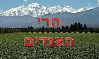 רכס ההרים היבשתיים הארוך בעולם!