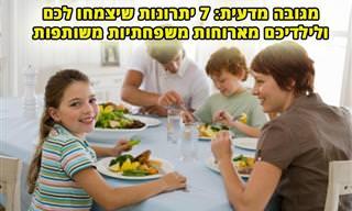 7 יתרונות של ארוחות משפחתיות משותפות