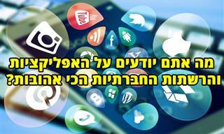 בחן את עצמך: מה אתה יודע על האפליקציות והרשתות החברתיות הכי אהובות?