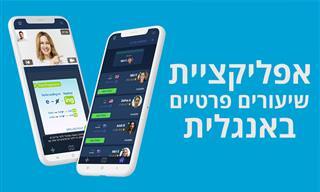 אפליקציית טוטוריה – שיעור פרטי באנגלית ישירות בנייד