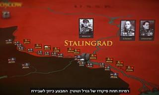מומלץ: הסרטון המרתק הזה יגלה לכם את הסיפור המדהים של קרב סטלינגרד...