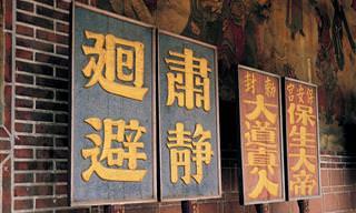 בחן את עצמך: האם תצליחו לפענח את המילים האלו בסינית?
