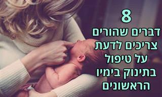 8 דברים שחשוב לדעת על ימיו הראשונים של תינוק