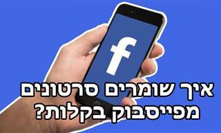 מדריך להורדת סרטונים מפייסבוק בקלות ובחינם למחשב ולסמארטפון