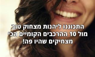 אוסף מערכוני הרכבים קומיים ישראליים