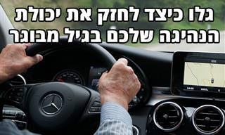 האם ניתן לחזק את יכולת הנהיגה שלכם בגיל מבוגר?
