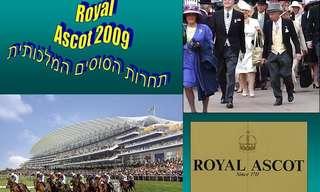 מצעד הכובעים המלכותי - מה נשים שמות על הראש?!!
