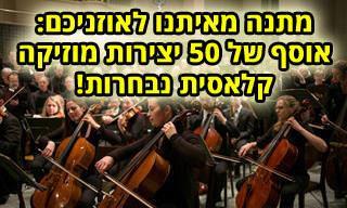 50 יצירות קלאסיות נהדרות של טובי המלחינים בסרטון אחד!