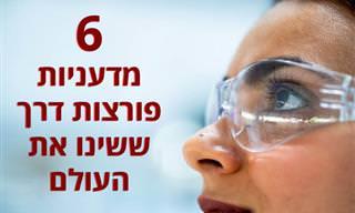 6 מדעניות פורצות דרך שכדאי להכיר