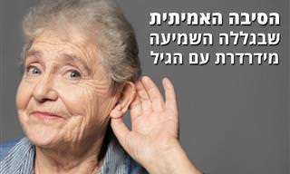 אוזניות הורסות לכם את השמיעה – וכך תמנעו את הבעיה