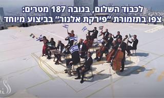 """""""אחיבכ"""": ביצוע של תזמורת ישראלית לשיר ידוע מאיחוד האמירויות הערביות"""