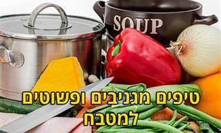 14 טריקים מגניבים למטבח
