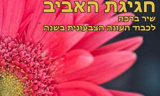 חגיגת האביב - שיר ברכה לכבוד עונת הפריחה