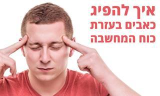 9 דרכים להפחית כאבים בעזרת כוח המחשבה ובאופן טבעי