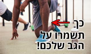 6 תרגילי כושר שניתן לבצע בתנוחה שתשמור על הגב שלכם