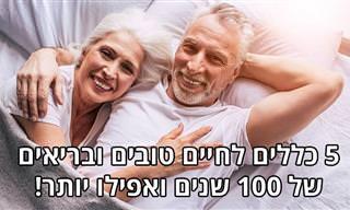 5 כללים לחיים טובים ובריאים של 100 שנים ויותר!
