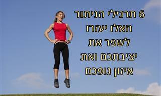 6 תרגילי קפיצה פליאומטריים לחיזוק היציבה ואיזון הגוף