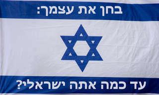 עד כמה אתה ישראלי?