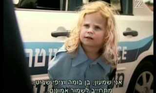 יצפאן נגד השוטרים הכי חמודים בעולם!