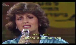 מופע שירה נוסטלגי של שרה'לה שרון וחברים לחג החנוכה משנת 1985