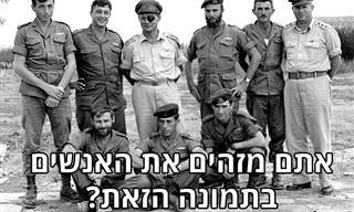 15 תמונות נוסטלגיות של פוליטיקאים ישראליים מהעבר וההווה