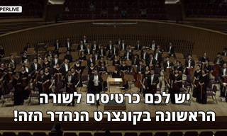 פולחן האביב: קונצרט נהדר של התזמורת הפילהרמונית של שנגחאי