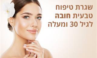 המדריך השלם לשגרת טיפול טבעית לעור הפנים