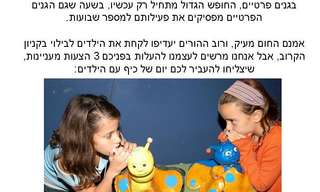 פעילויות עם הילדים לחופש הגדול