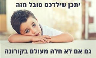 סימנים לגרמופוביה אצל ילדים ו-6 דרכים לטיפול בבעיה