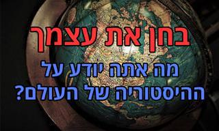 בחן את עצמך: עד כמה אתה מכיר את ההיסטוריה של העולם?