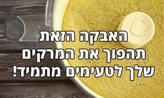 מתכון לאבקת מרק עוף פרווה וטבעונית