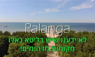בעזרת הסרטון הזה תוכלו לראות את פלאי עיר הנופש פלאנגה שבליטא
