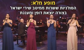 טרם שמעתם את השירים הישראליים הכי נוסטלגיים בביצועים שכאלו