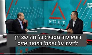 כל מי שסובל מבעית העור הזה צריך להקשיב למומחה הישראלי הזה!