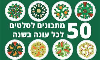 50 מתכונים לסלטים לכל עונה בשנה