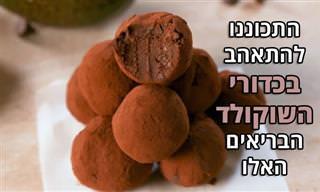 מתכון מיוחד וקליל לכדורי שוקולד עם אבוקדו
