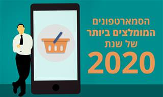 6 הסמארטפונים המומלצים ביותר בשנת 2020