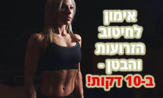 5 תרגילי כושר לחיטוב הזרועות והבטן בו זמנית