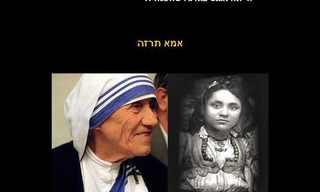 סיפורי הילדות של המפורסמים - מעניין!