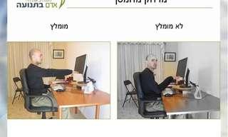 דיי לכאבים - המלצות לעבודה מול מחשב
