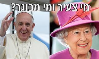 בחן את עצמך: מי מהאנשים המפורסמים האלה מבוגר יותר?