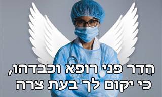 14 ציטוטים חכמים ומשעשעים על רופאים ורפואה