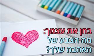 בחן את עצמך: מה צבע האהבה שלך?