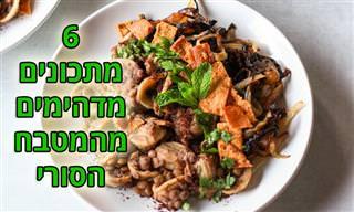 6 מתכונים נפלאים מהמטבח הסורי