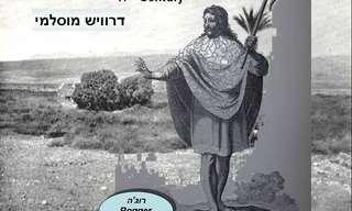 דמויות מארץ ישראל של פעם