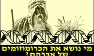 מי נושא את הכרומוזומים של אברהם?
