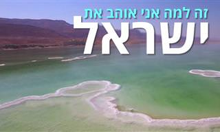 הצצה לישראל: סרטון מדהים שיגרום לכם להתאהב מחדש בארצנו