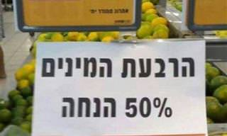 20 שלטים ישראלים מצחיקים שיעשו לכם את היום