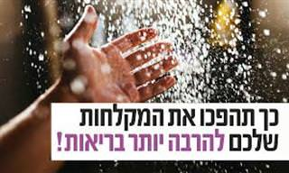 """טיפ הרמב""""ם למקלחת טובה ובריאה יותר"""
